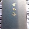 図録 古九谷 Ko-Kutani 出光美術館 2004