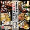 【オススメ5店】鹿嶋・鉾田・茨城県南部他(茨城)にあるそばが人気のお店