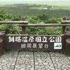 【釧路湿原】雄大な釧路湿原を展望台から眺めてみた!