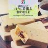 【セブンプレミアム】黒蜜もち入り ほうじ茶薫る和の白くま