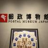 郵政博物館とJPタワーに行ってきました