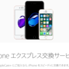 iPhoneのエクスプレス交換はWEBから申請できない!(AppleCare+)