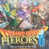英語化企画:Game Review on Dragon Quest Heroes II (DQH2)