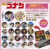 【グッズ】「名探偵コナン」 缶バッジコレクション 第2弾 2018年3月発売予定