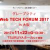 「グレープシティ Web TECH FORUM 2017 in 大阪」開催のお知らせ