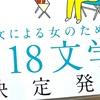 女による女のためのR-18文学賞/小説新潮5月号