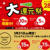 【ココイコの大還元祭が凄すぎる】最後のプレミアムフライデーは3/31!!!