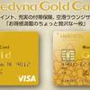 【PONEY高値更新10/12まで!】セディナゴールドカードで1200000pt(12,000円相当)GET!&6000わくわくポイントも合わせてもらおう!