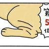 【プーちゃん300匹記念】