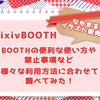pixivBOOTHでイラストを販売してみた! BOOTHの便利な使い方や禁止事項についてまとめてみた!