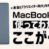 元ユーザーが語るMacBook Proの不満点!本当に「クリエイター向け」なのか疑わしい