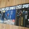 『サイクルスポーツ5月号』を読むと人生も加速すると聞きまして