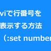 viで行番号を表示する方法【:set number】