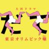 スポーツ嫌いによるスポーツ嫌いのためのオリンピック賛歌!『いだてん~東京オリムピック噺~』第一部大団円
