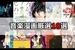 【厳選10選】おすすめの音楽漫画のまとめ記事!本から音楽が聞こえてくる。