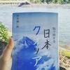 私たちの日常も旅もクオリアで満ちている!「脳で旅する 日本のクオリア」茂木健一郎著『レビュー』
