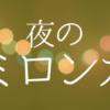 11/29(金)夜のミロンガ