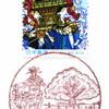 【風景印】武蔵村山三ツ藤郵便局(&2018.4.20押印局一覧)