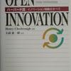 【オープンイノベーションの価値6選】 オープンイノベーションは本当に必要か否か