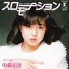 【ニュースな1曲(2021/5/21)】スローモーション/中森明菜