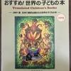 JBBY「おすすめ! 世界の子どもの本」