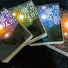 『図書館の魔女』口のきけない魔女の物語はすべての読書家に捧げたい1冊だった【高田大介】