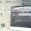 「外為ジャパンFX」は口座開設時に20,000円のキャッシュバックキャンペーンを実施中!