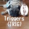 Triggers (TRIG) トリガートークン