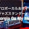 【ジャズボーカル】今日のスタンダード曲 / Georgia on my mind