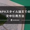 【動画】論文の英文要旨(abstract)の書き方徹底ガイド