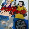 『ミス・ドラキュラ』第6巻と『ハムサラダくん完全版』下巻