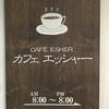カフェ・エッシャー 札幌の老舗喫茶店風カレー屋さん