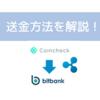 coincheck(コインチェック)からbitbank(ビットバンク)にリップル(XRP)を送金する方法まとめ