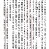 軍人たちの慰安所(3)「騙された慰安婦たち」『我が太平洋戦記』松本正嘉『 遥かなる山河茫々と』畑谷好治