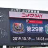2019 J1 第29節 横浜F・マリノス ー 湘南ベルマーレ