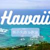 【女ふたり】ハワイ旅行の思い出と7つの教訓