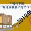 PT 三越日本橋・2019報道写真展に行こう!(2019年12月22日)
