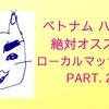 ベトナム ハノイ 絶対おすすめローカルマッサージ!Part2