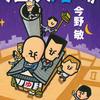 今野敏 任侠シリーズ最新刊は「任侠浴場」!