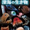 深海の生き物の秘密をしかけで楽しく学べる図鑑が発売