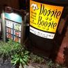 エスニック料理好きに。Doggie Boogie@東高円寺。