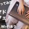 【実際に行って良かった】電源・Wi-Fiノマドカフェ紹介@大阪