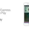 American Express(AMEX)がついにApple Payに対応