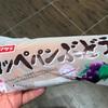 ヤマザキ コッペパンとぶどう 食べてみました。