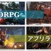 【最新】MMORPGオンラインゲーム|おすすめアプリランキング【iPhone・Android】