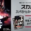 スカルプD スペシャルキャンペーン第二弾「スター・ウォーズ/スカイウォーカーの夜明け」 オリジナルステッカープレゼント