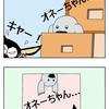 【クピレイ犬漫画】ご飯の合図