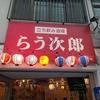 【飲み歩き】那覇・せんべろ・2品ついて日本酒も飲めるコスパ良しなオススメ「らう次郎」