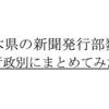 【2019年版】栃木県の新聞発行部数を新聞社・市政別にまとめてみた。