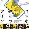 【BL】スマホ越しのアイツ (ふゅーじょんぷろだくと) など、本日のkindle新刊